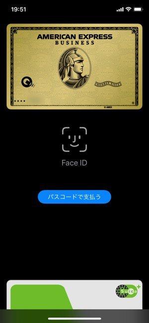 Apple Pay エクスプレスカードとは