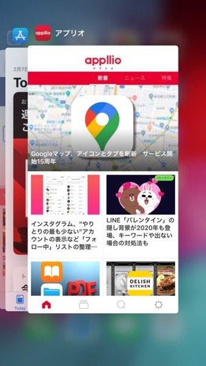 iPhone アプリ切り替え ホームボタンあり