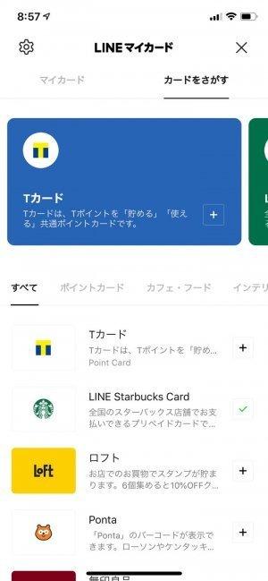 モバイルTカード LINE マイカード