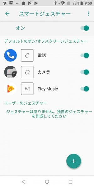 Wiko Tommy3 Plus スマホ レビュー