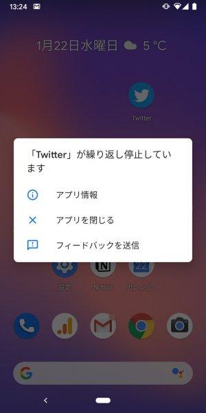 Twitter 開かない 不具合