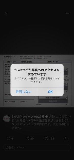 Twitter 画像保存できない