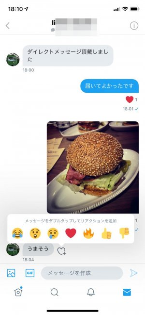 Twitter DM ダイレクトメッセージ