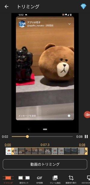 【Twitter】フリートの動画を保存(Android)