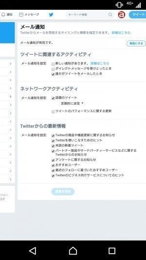 Twitter メール通知 停止 解除