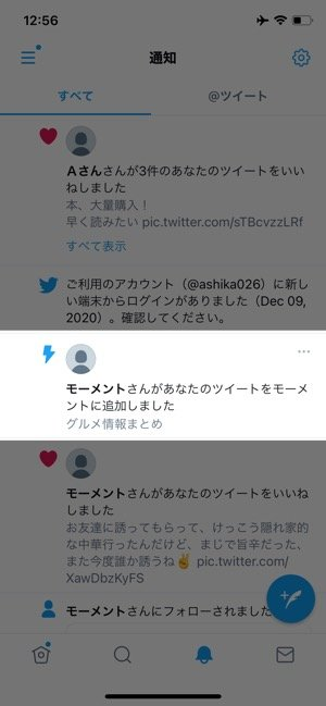 【Twitterモーメント】通知