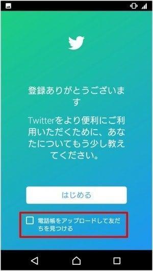 Twitter アカウント 複数 切り替え