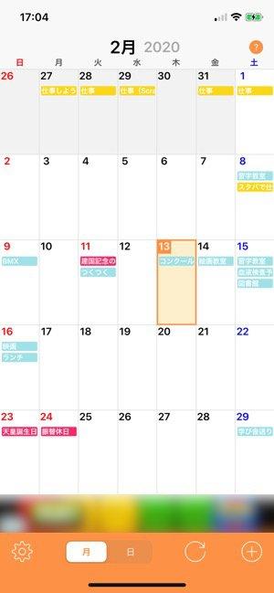 iPhoneアプリ100選 Ucカレンダー