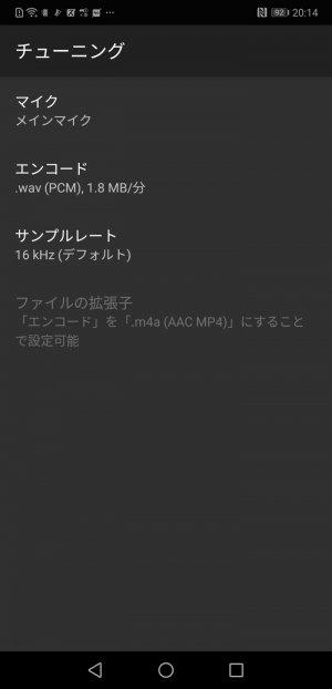 【無料録音アプリ】簡単ボイスレコーダー