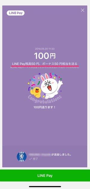 「LINE Payボーナス」とは何か? LINE Pay残高・LINEポイントとの違いを解説