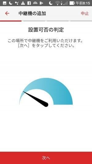 メッシュWi-Fiルーター 選び方 おすすめ