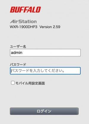 Wi-Fiルーター バッファロー パスワード