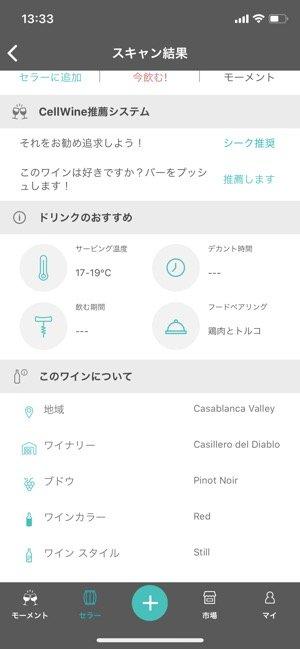 ワイン管理アプリ CellWine