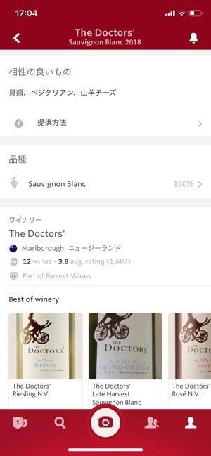 ワイン管理アプリ Vivino