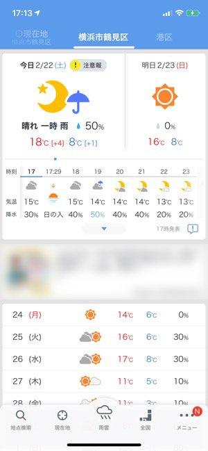 iPhoneアプリ100選 Yahoo!天気