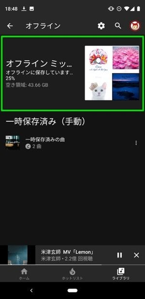 YouTube Musicプレミアム:オフラインミックス機能