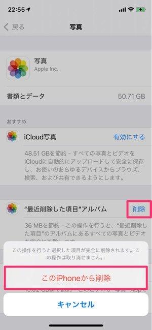 iPhone ストレージ容量 写真