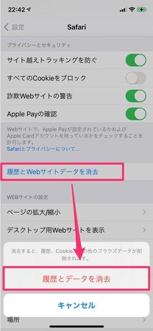 iPhone ストレージ容量 キャッシュ削除