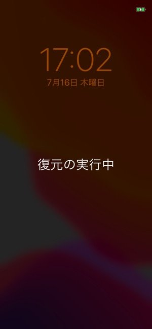 iPhone その他 削除 容量 節約 復元