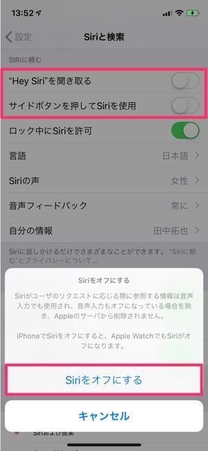 Siriを無効にする