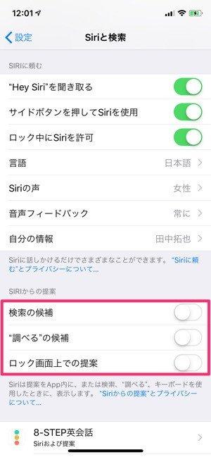 Siriからの提案の無効化