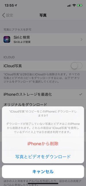 iCloud写真をオフにする