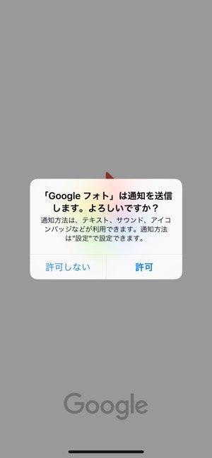 Google フォトで写真をバックアップする