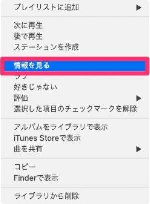 ミュージックでApple  IDを確認