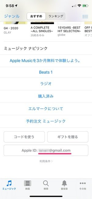 iTunesでApple IDを確認