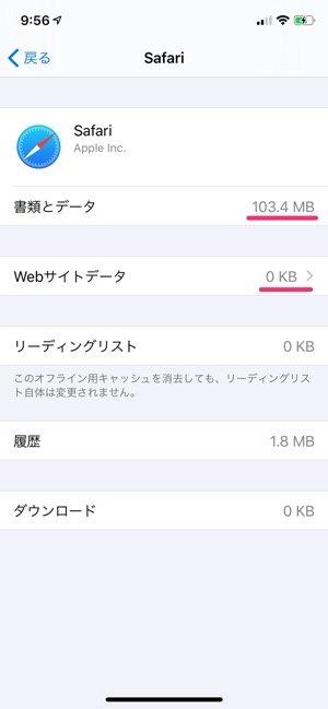 iPhone 容量 書類とデータ