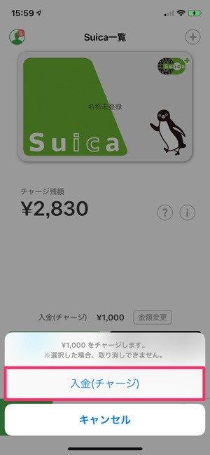 Suicaアプリ経由でチャージする