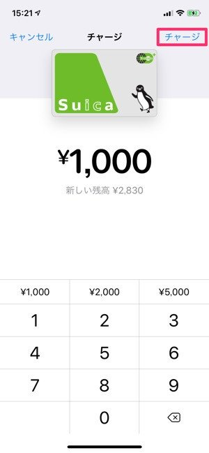 Walletアプリ経由でSuicaにチャージする