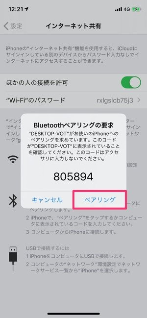 Bluetoothテザリングの場合