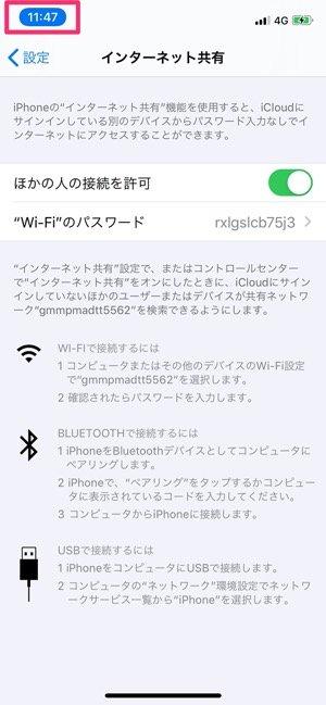 Wi−Fiテザリングの場合
