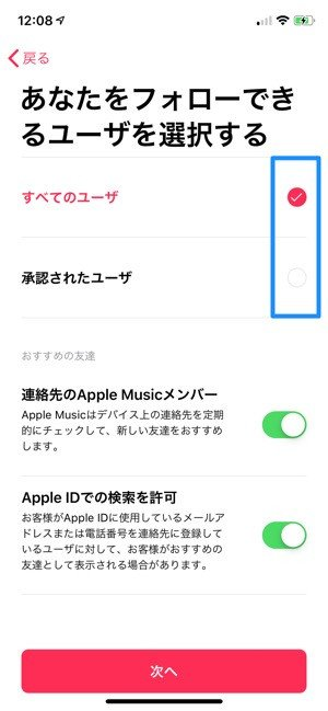 Apple Musicの使い方:友達をフォローする