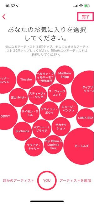 Apple Musicの使い方:For You