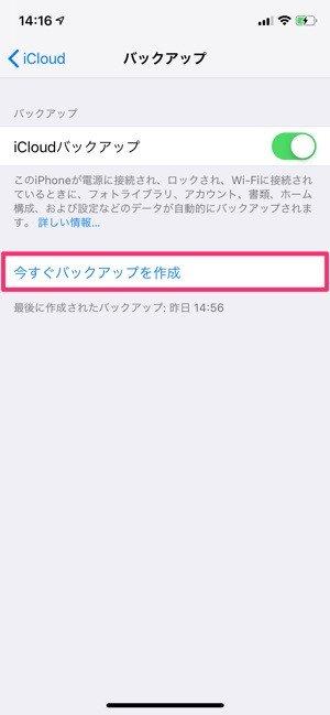 iCloudバックアップと復元