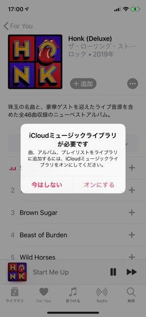 好きな音楽を追加するiCloudミュージックライブラリ