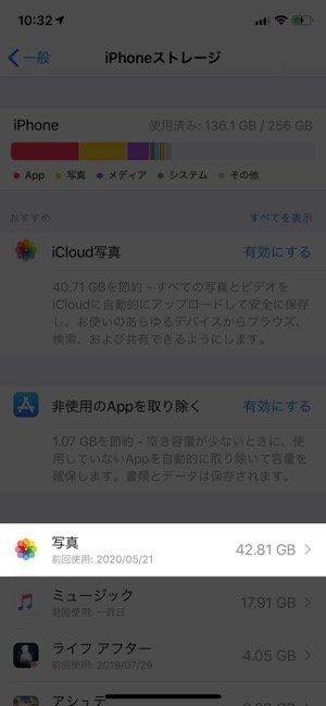 iCloudストレージ