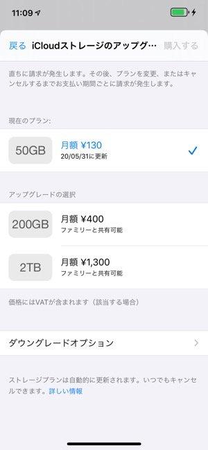 iCloudストレージのアップグレード