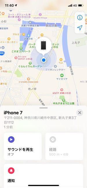 iCloud 探す