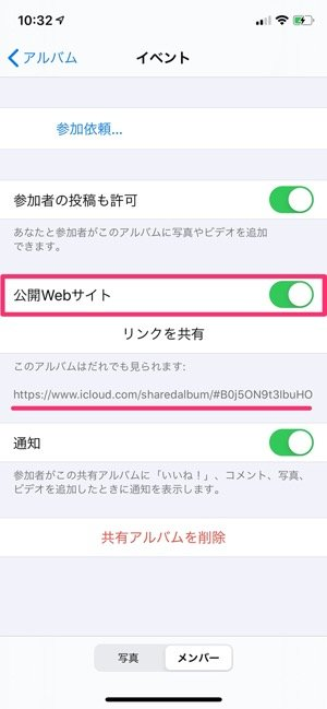 iCloud 共有アルバム