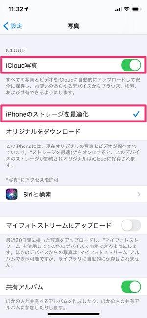 iCloud iCloud写真