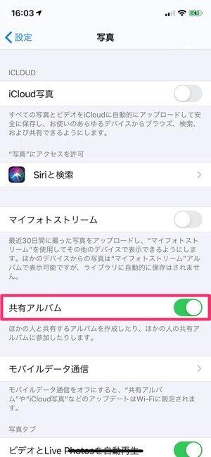 iPhone 共有アルバム