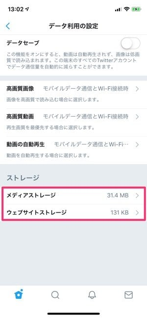 e19bdedeac iPhoneの容量不足時に空きを増やす方法まとめ──「その他」を減らす ...