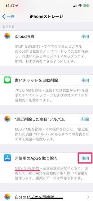 設定:iPhoneストレージ
