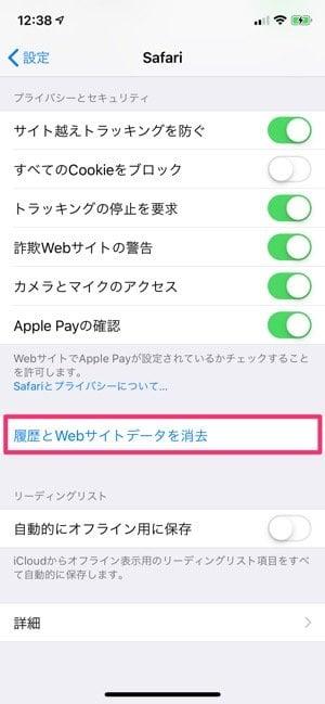 407a31164e 履歴も一緒に削除するなら「設定」アプリからSafariを開いて履歴とWebサイトデータを消去をタップします。