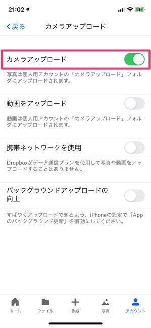 Dropboxから復元する