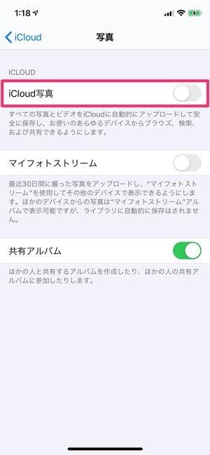 iCloud/iTunesバックアップから復元する