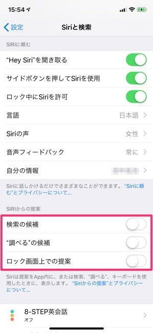 SiriやSpotlight検索をオフにする